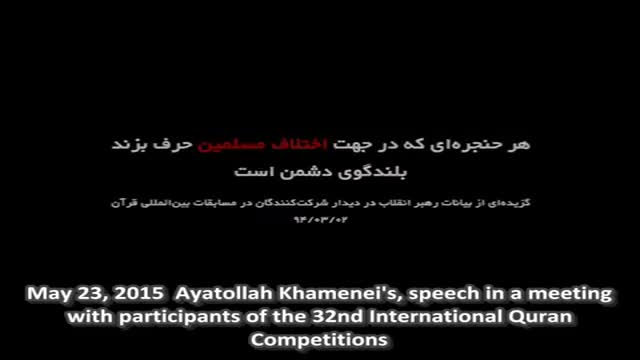 Ayatullah Khamenei Speech at International Quran Competitions 2015 - Farsi sub English