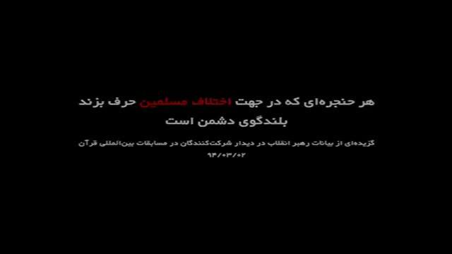 هر صدایی در جهت اختلاف مسلمین، بلندگوی دشمن است - Farsi