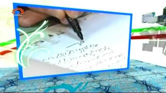[Sahifa e Noor] نوجوانوں کی اہمیت | Supreme Leader Khamenei - Urdu