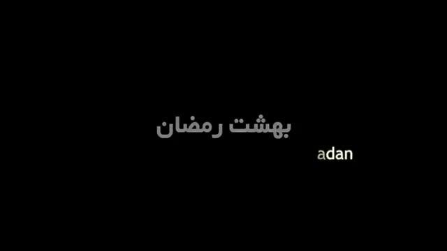 [CLIP] The Pradise of the Holy Ramadan - Farsi sub English