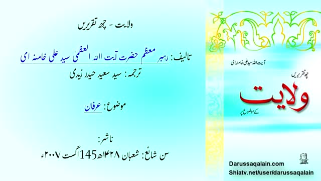 Chapter 1- Wilayat ka Bunyadi Mafhoom - ولایت پر ۶ تقریریں - Ayatullah Sayyed Ali Khamenei - Urdu