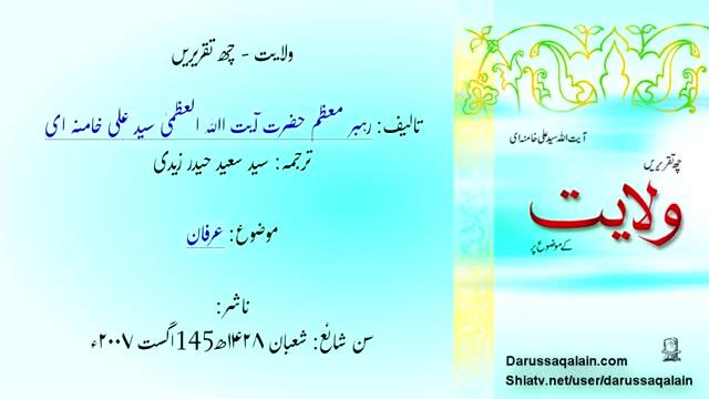 Chapter 6 - Bahishte Wilayat - ولایت پر ۶ تقریریں - Ayatullah Sayyed Ali Khamenei - Urdu