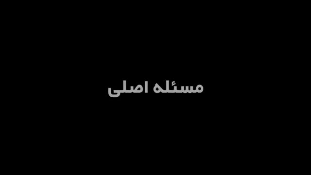 [Short Clip] The Main Issue!! - Farsi sub English