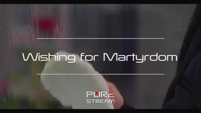 Wishing for Martyrdom *MUST WATCH* - Farsi sub English