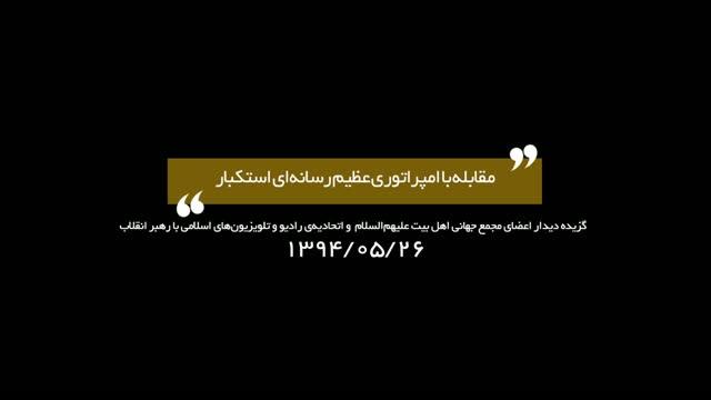 مقابله با امپراتوری عظیم رسانهای استکبار - Farsi