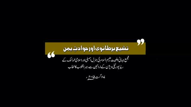 [Short Clip] Tashaiyo Bartanvi aur Hawadis e Yeman تشیع برطانوی اور حوادثِ یمن Farsi sub Urdu
