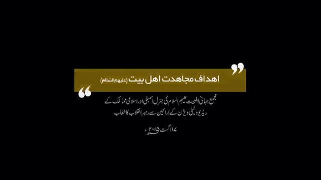 [Short Clip] Rehber Syed Ali Khamenei اہداف مجاہدت اہلبیت ؑ اور ہماری ذمہ داری Sub Urdu