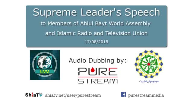 Speech to Members of Ahlul Bayt World Assembly and Islamic Radio and Television Union - (English)