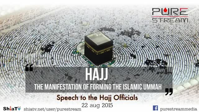 Hajj is a manifestation of forming the Islamic Ummah - Farsi sub English