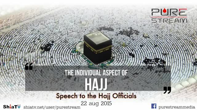 The individual aspect of HAJJ - Farsi sub English