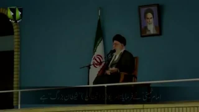 [Short clip] شیطانِ بزرگ امریکا - Farsi Sub Urdu