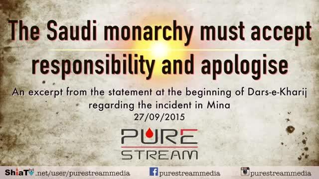 The Saudi monarchy must accept responsibility and apologize - Farsi sub English