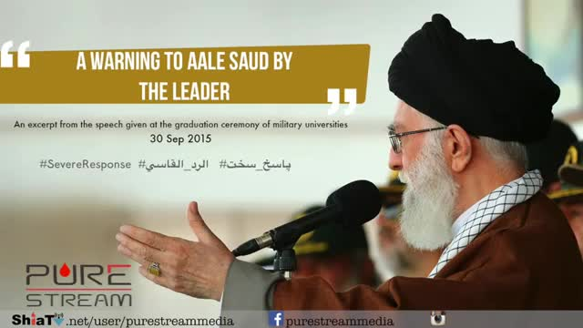A warning to Aale Saud by the Leader - Farsi sub English