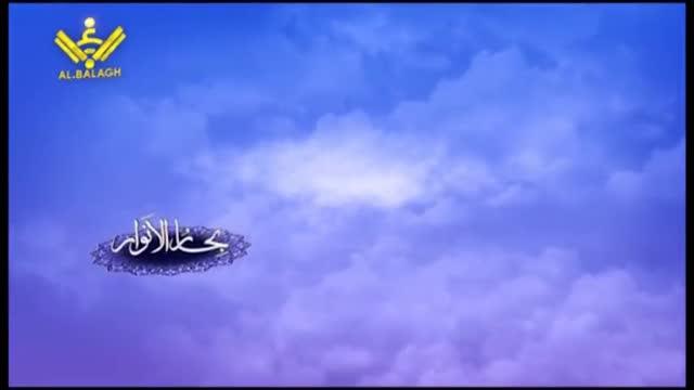[04] شرح حدیث زندگی خوف خدا رہبر معظم سید علی خامنہ ای - Farsi Sub Urdu