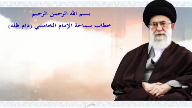 الاقتصاد المقاوم والاعتماد على الإدارة الجهادية - H.I. Khamenei - Farsi Arabic