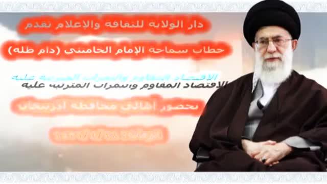 الاقتصاد المقاوم والثمرات المترتبة عليه - Sayyed Ali Khamenei - Farsi Sub Arabic