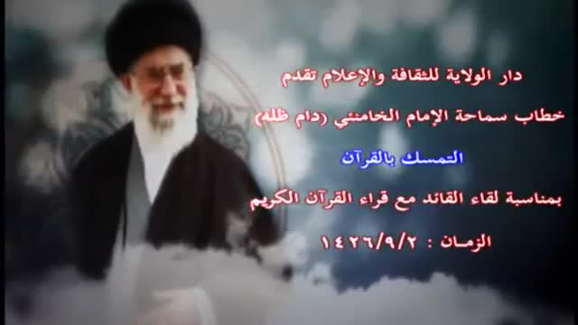 التمسك بالقرآن - Rehber Muazzam Ayatollah Sayyed Ali Khamenei - Farsi Sub Arabic