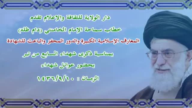 المعارف الإسلامية الكبيرة والدور المحفز - Ayatullah Khamenei - Farsi Sub Arabic