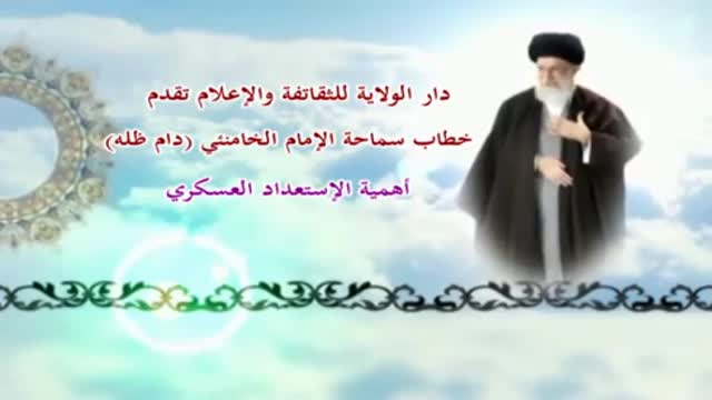 أهمية الإستعداد العسكري - Speech of Ayatullah Khamenei - Farsi sub Arabic