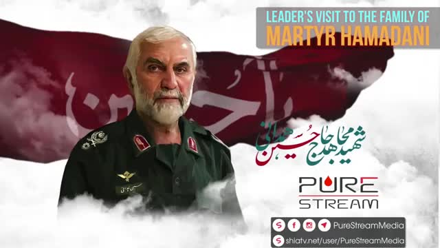 Leader\\\'s visit to the family of Martyr Hamadani - Farsi sub English