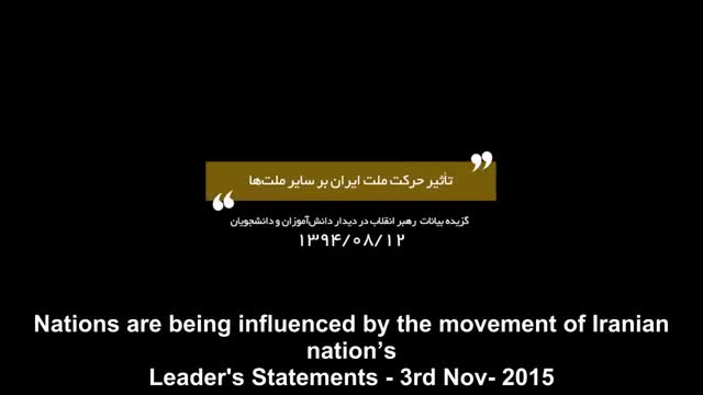 Nations are impressed by the movement of Iranian nation against Global Oppression Ayt Khamenei 2015 Farsi sub English