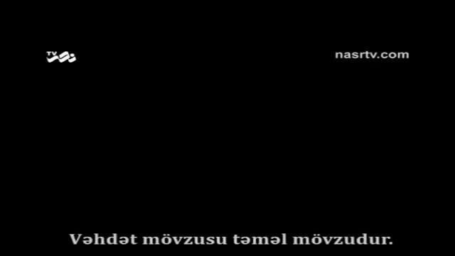 Seyyid Əli Xamenei - Vəhdət mövzusu təməl mövzudur - Farsi Sub Azeri