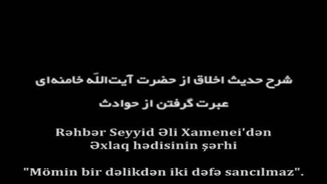 Mömin bir dəlikdən iki dəfə sancılmaz - Ayətullah Xamenei - Farsi Sub Azeri