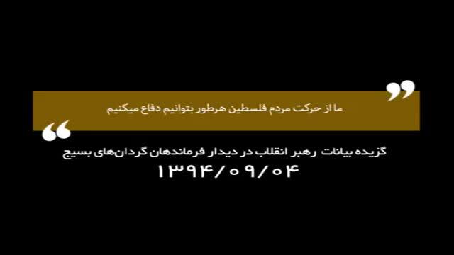از حرکت مردم فلسطین دفاع میکنیم - Farsi