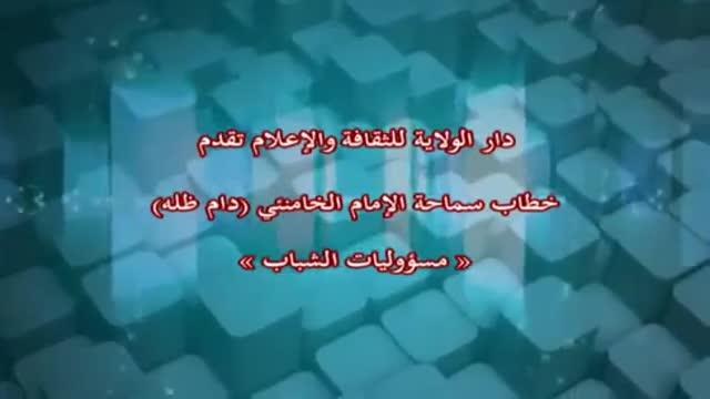 خطاب سماحة الإمام الخامنئي (دام ظله): دور الشباب - Farsi Sub Arabic