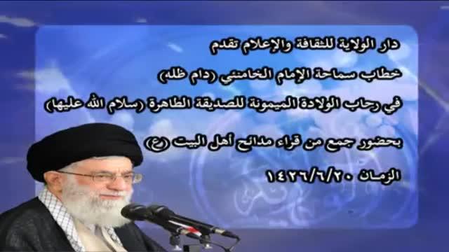 الإمام الخامنئي رحاب الولادة الميمونة للصديقة الطاهرة - Farsi sub Arabic