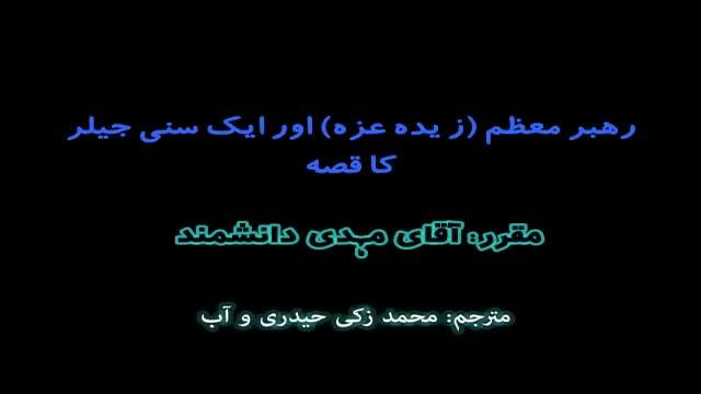 Rehbar e Mauzaam Aur Aik Jailer Ka Qissa - Farsi Sub Urdu