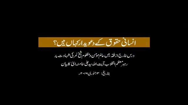 انسانی حقوق کے دعویدار کہاں ہیں؟ - Farsi Sub Urdu