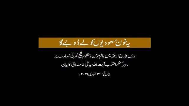 یہ خون سعودیوں کو لے ڈوبے گا - Farsi Sub Urdu