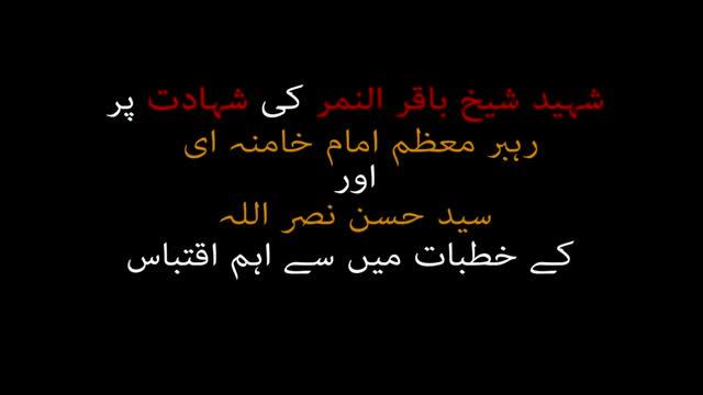 شہید شیخ باقر النمر کی شہادت - Urdu