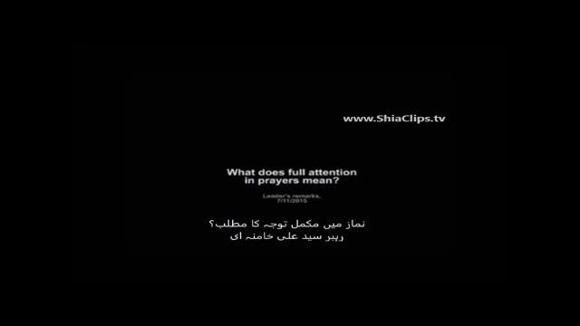 نماز میں مکمل توجہ کا مطلب؟ رہبر سید علی خامنہ ای Farsi Sub Urdu