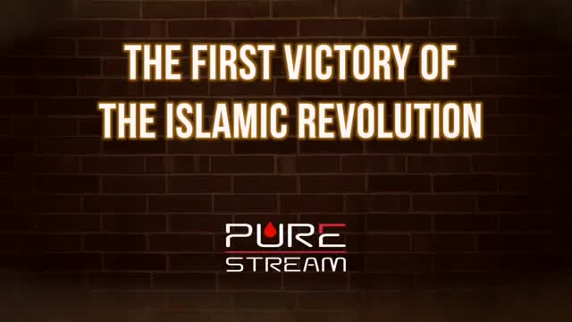 The FIRST VICTORY of the Islamic Revolution | Farsi Sub English