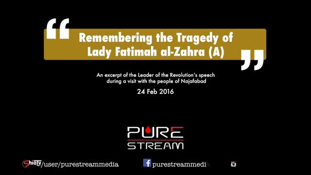 The Leader remembering the tragedy of his great grand mother, Sayyida Fatimah Al-Zahra (A) | Farsi sub English
