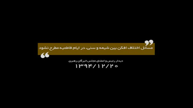 مسائل اختلاف افکن بین شیعه و سنی، در ایام فاطمیه مطرح نشود   Farsi