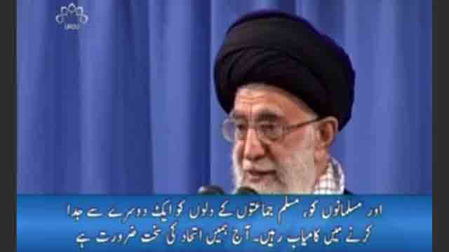 [Sahifa E Noor]  Iteehad O Yakjehati  اتحاد و یکجہتی  | Supreme Leader Khamenei  | Farsi Sus Urdu